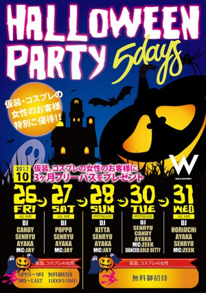 HALLOWEEN PARTY 5days @名古屋のクラブ W