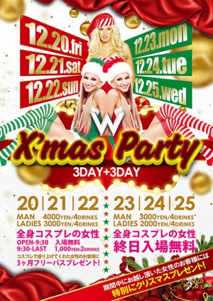 W X'mas Party 3DAYs + 3DAYs @名古屋のクラブ W