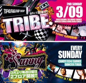 TRIBE @名古屋のクラブ W