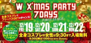 Xmas party first @名古屋のクラブ W