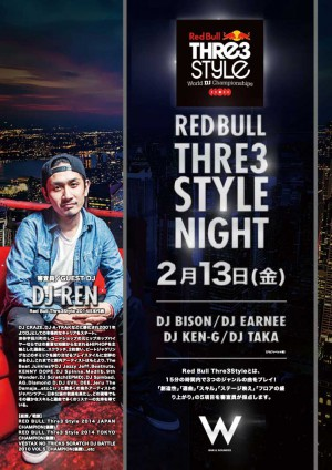Red Bull Thre3Style @名古屋のクラブ W