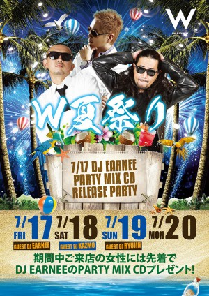 W夏祭り DJ EARNEE PARTY MIX CD RELEASE PARTY @名古屋のクラブ W