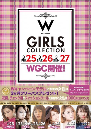 W GIRLS COLLECTION @名古屋のクラブ W