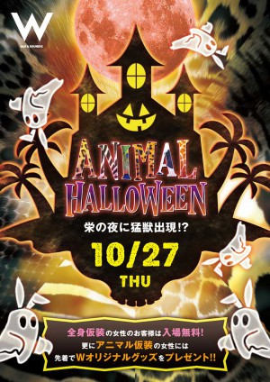 ANIMAL HALLOWEEN