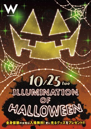 ILLUMINATION OF HALLOWEEN
