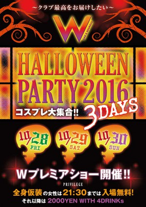 W HALLOWEEN PARTY 2016