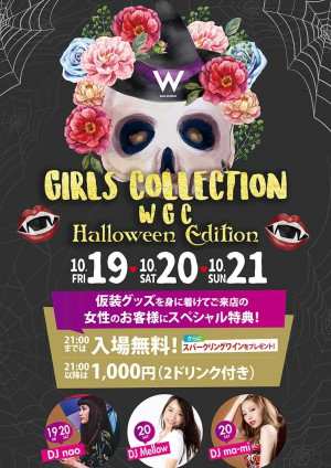 W GIRLS COLLECTION ~HALLOWEEN EDITION~