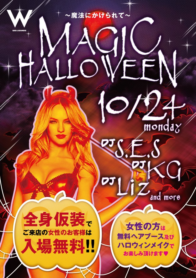 magic_halloween