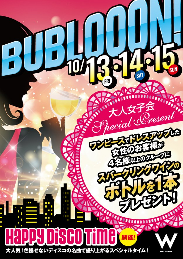 bubloon1